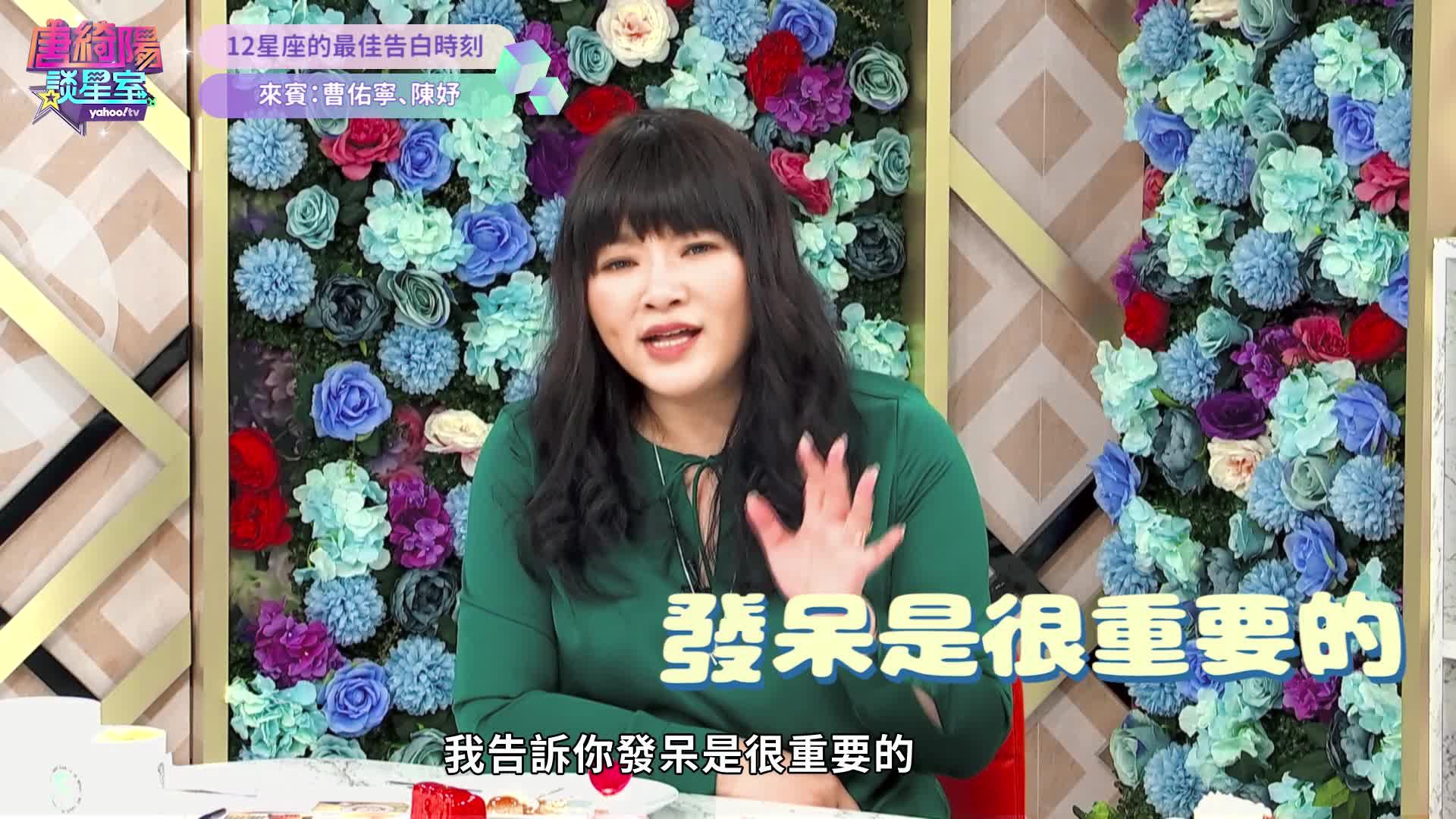 唐綺陽揭秘曹佑寧超難搞原因 這行為真的超母湯