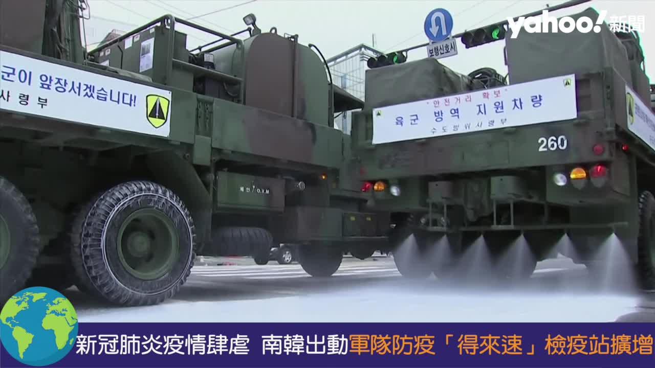 南韓新冠肺炎疫情肆虐 軍隊出動防疫「得來速」檢疫站擴增