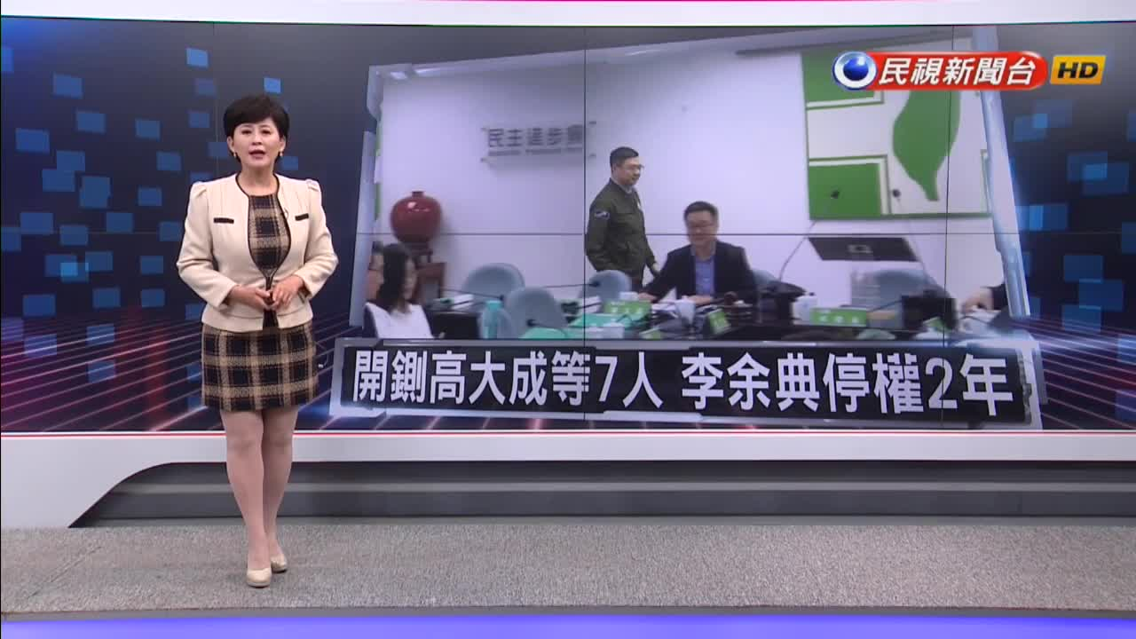 民進黨開鍘高大成、吳達偉等7人 李余典「違紀助選」遭停權2年