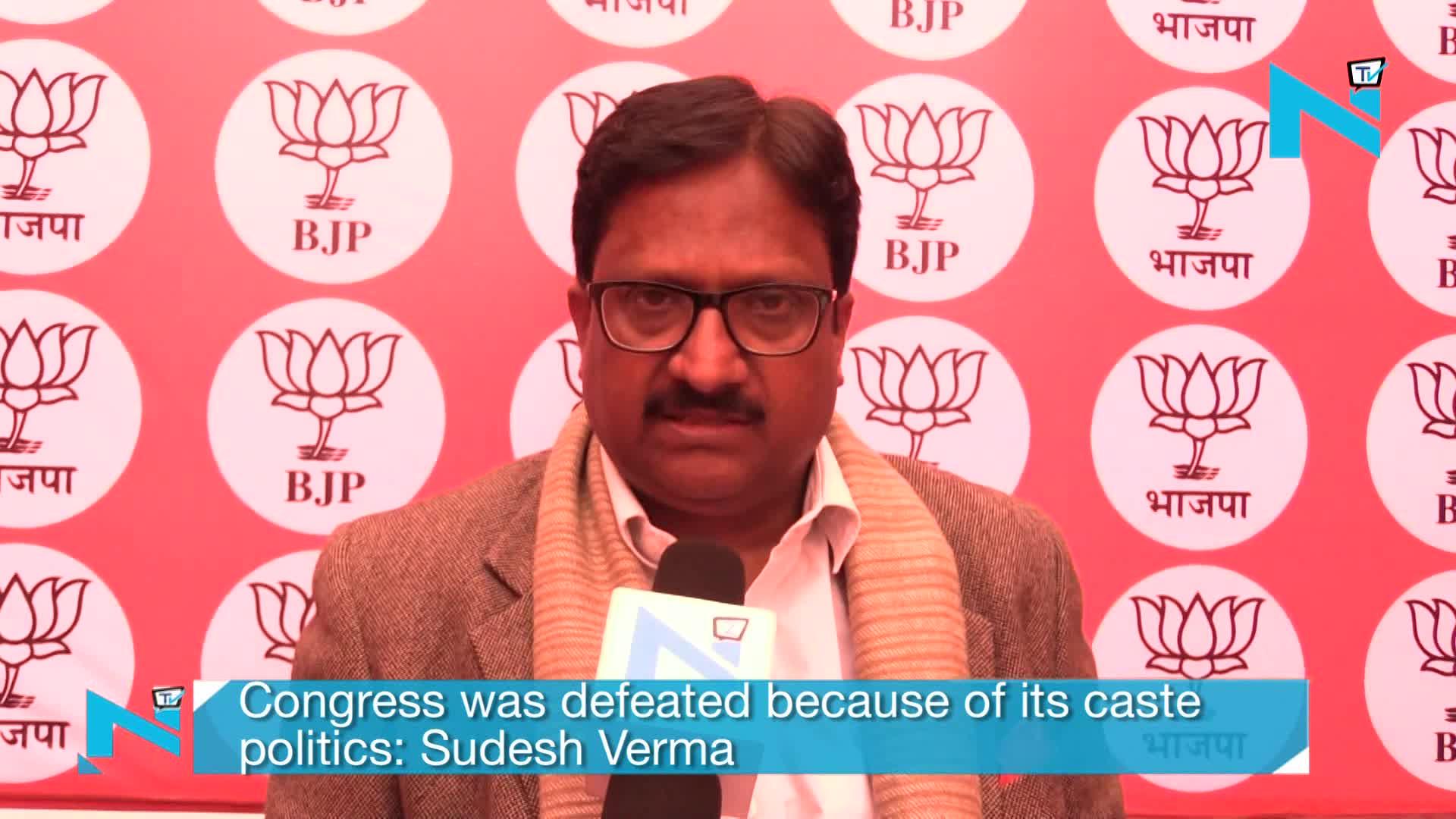 Congress was defeated because of its caste politics: Sudesh Verma